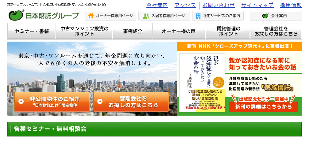 日本財託の画像