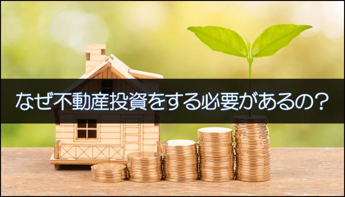 不動産投資の必要性の画像