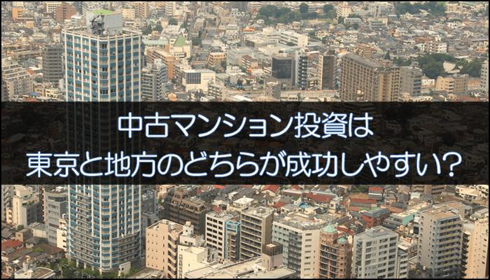 東京と地方のマンションの画像